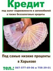 Срочный кредит в Харькове под залог недвижимости и авто