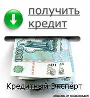Срочный кредит в Днепропетровске!