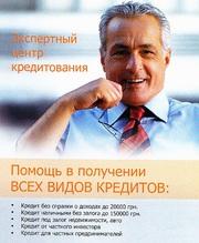Кредит наличными в Днепропетровске и области без залога