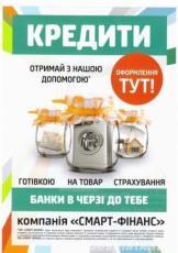 Помогу взять кредит в ведущих банках Украины